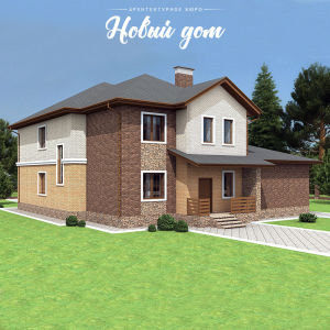 Двухэтажный дом с 3-мя цветами облицовочного кирпича