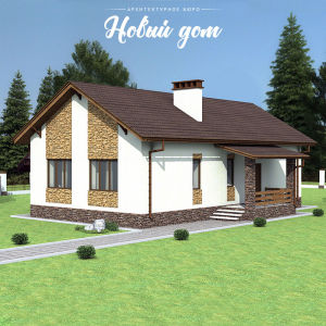 Небольшой одноэтажный загородный дом