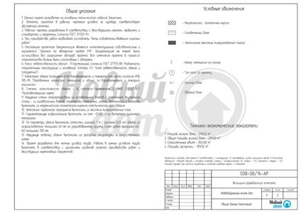 Общие указания к проекту загородного дома