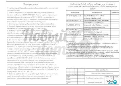 Общие указания к проекту дома