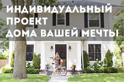 Заказать индивидуальный проект дома Вашей мечты