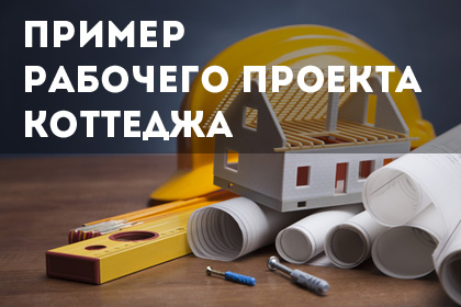 Пример рабочего проекта коттеджа