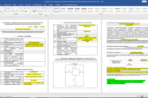 Уведомление о планируемых строительстве или реконструкции объекта индивидуального жилищного строительства или садового дома